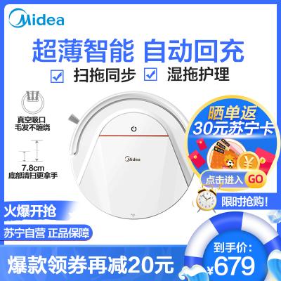 美的(Midea)掃地機器人 智能家用全自動回充 路線清掃智能超薄吸塵器 掃拖地一體機i2