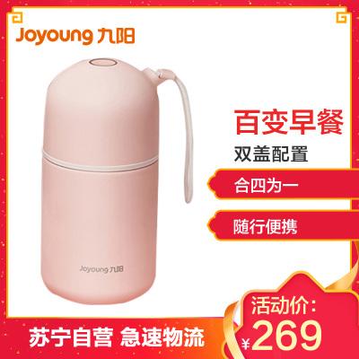 九阳(Joyoung)魔法豆浆机250ml迷你打浆机小型单人多功能全自动便捷果汁料理杯 DJ03E-A1nano 粉色