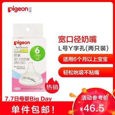 貝親(PIGEON)自然實感寬口徑硅膠奶嘴(兩只裝)L號BA88 適用于6個月以上的寶寶