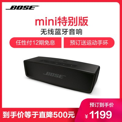 【黑色】博士BOSE SoundLink Mini藍牙揚聲器 特別版 無線 藍牙音箱 音響