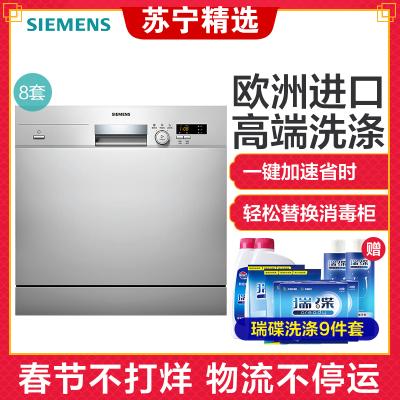 西门子(SIEMENS)嵌入式洗碗机SC73E810TI 8套(A版)*热交换烘干 自动洗碗器 高温消毒