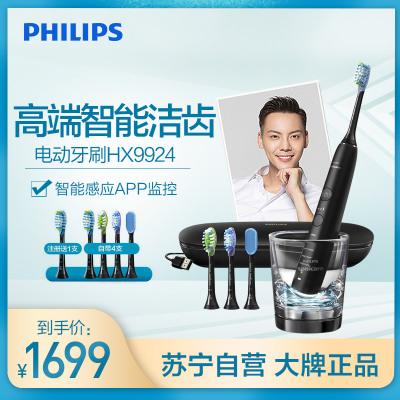 飛利浦(Philips)鉆石亮白智能型電動牙刷HX9924/12鈦金黑 成人充電聲波震動式牙刷31000轉/分鐘