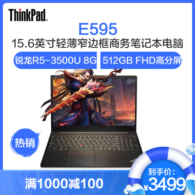 聯想ThinkPad E595(0KCD)15.6英寸輕薄窄邊框商務筆記本電腦(銳龍R5-3500U 8G 512G SSD FHD高分屏)黑色 定制