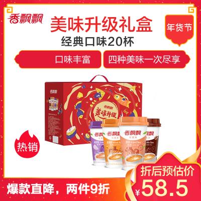 香飘飘奶茶 幸福礼盒20杯整箱 早餐茶冲饮品 下午茶代餐杯装奶茶
