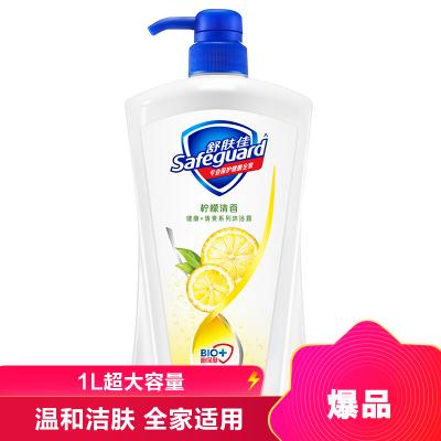 舒膚佳沐浴露沐浴乳液檸檬清新型1000ml 果香清爽 無皂基 pH中性溫和 新老包裝隨機發貨