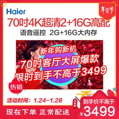 海尔(Haier) LU70C51 70英寸 4K·HDR 智能WIFI AI智能语音 2+16G LED平板液晶电视机