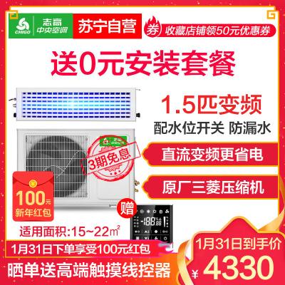 志高(CHIGO) 中央空调一拖一 1.5匹变频风管机一拖一 家用冷暖型嵌入式 KFR35F1W-BPDAY2