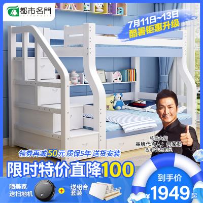 【新品精選】都市名門 全實木上下床高低床雙層兩層床子母床成年大人母子兒童床上下木鋪