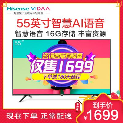 VIDAA 55V1A 海信(Hisense) 55英寸 4K超高清 网络AI智能语音 16GB大存储 液晶平板电视机