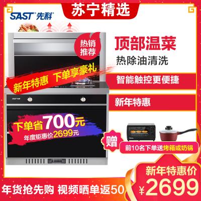 先科(SAST)T6-1升级版(750宽)液化气 17(m3/min)强劲吸力 智能触控 顶部温菜 一机多用 集成灶