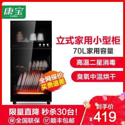 康寶(Canbo)XDZ70-A38消毒柜家用立式小型迷你廚房高溫殺菌碗筷餐具茶杯嬰兒奶瓶消毒碗柜雙柜式家電70L