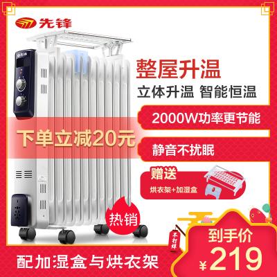 先锋(SINGFUN)取暖器油汀NDY-20A13电暖气 11片升级加宽2000W白色时尚片体 节能加湿烘衣电暖器