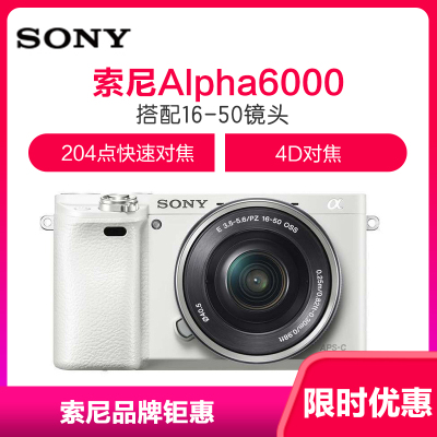 Sony 索尼 Alpha 6000 高清數碼微單 入門單反相機 白色(約2430萬有效像素 16-50鏡頭)a6000