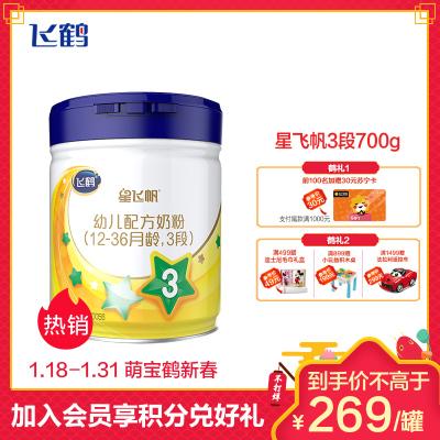 飞鹤(FIRMUS) 星飞帆 幼儿配方奶粉 3段(12-36个月适用)700克