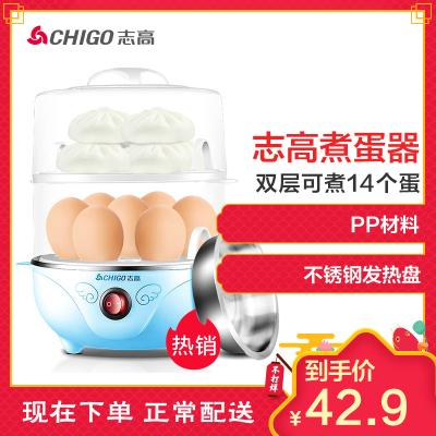志高(CHIGO)煮蛋器ZDQ210 双层迷你不锈钢家用蒸蛋器可蒸14个蛋配不锈钢蒸碗蓝色