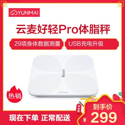 云麦(YUNMAI)好轻Pro智能体脂秤居家白USB充电体重秤电子秤人体秤自动识别用户智能曲线运动指导