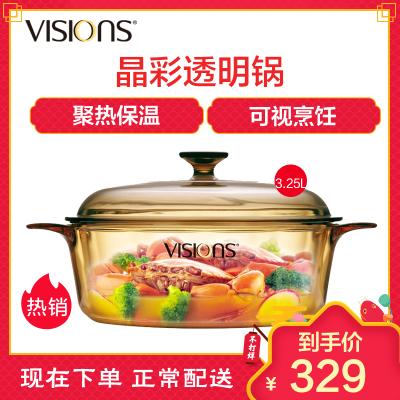 美国康宁(VISIONS)晶彩透明汤锅3.25升(24CM)家用玻璃锅砂锅蒸锅炖锅煮锅煎锅炒锅涮锅