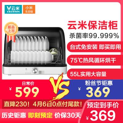 云米 小米米家小型消毒柜家用迷你碗筷餐具烘干消毒機臺式桌面保潔碗柜 ZTP55A-1
