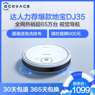 科沃斯(ECOVACS)地寶DJ35掃地機器人智能家用全自動洗擦地掃拖一體機器人 拖掃吸式 APP操控 自動充電