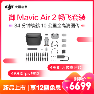 DJI 大疆 御 Mavic Air 2 暢飛套裝 便攜可折疊航拍無人機 4K高清 專業航拍飛行器 實用輕便 性能強大
