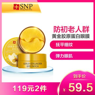 SNP愛神菲黃金膠原蛋白抗皺眼膜 1.25gX60片 深入肌底 煥發活力 品牌直供 蘇寧物流