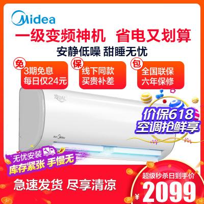 美的(Midea)大1匹变频 一级能效节能冷暖挂机空调 1P冷静星KFR-26GW/BP3DN8Y-PH200(B1)