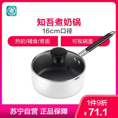 知吾煮奶鍋 GJT04CM 鋁制不粘奶鍋 一人食煮面鍋寶寶輔食鍋 16cm 復底 燃氣電磁爐通用