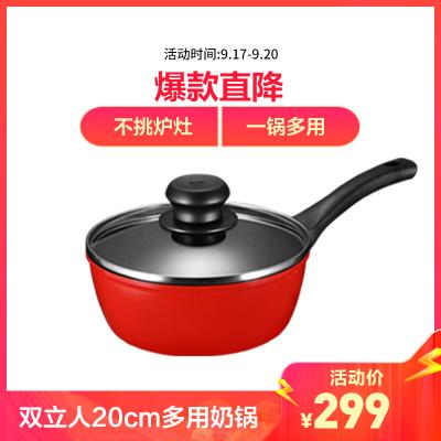 德國雙立人(ZWILLING)新品20cm紅色輔食鍋 廚房家用不粘鍋奶鍋泡面鍋電磁爐煤氣灶通用