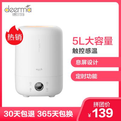 德爾瑪(Deerma)加濕器 5L大容量 觸控感溫 家用迷你香薰增濕 辦公室空氣加濕 智能恒濕 DEM-F727