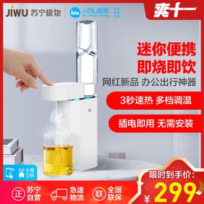 蘇寧極物小Biu便攜式飲水機JW01 多檔調溫 插電即用 3秒速熱 小型便攜精準控溫 泡奶神器迷你桌面飲水機