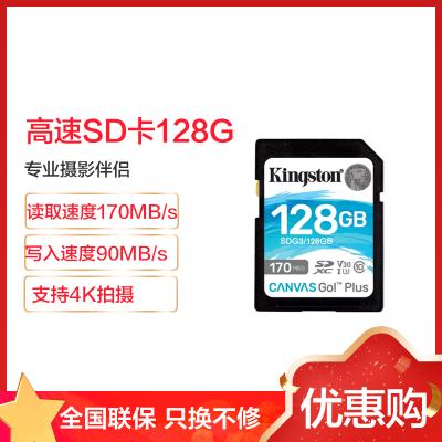 金士頓(Kingston)SD卡 128GB U3 V30 讀170MB/s寫90MB/s支持4K錄制相機存儲卡內存卡