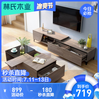 林氏木業茶幾電視柜組合客廳地柜胡桃色電視柜茶幾組合套裝鋼化玻璃DV1L