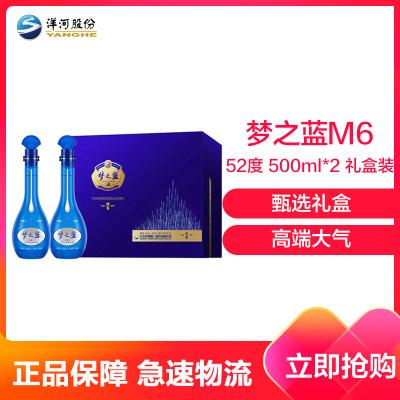 洋河(YangHe) 蓝色经典 梦之蓝M6 52度 500ml*2 礼盒装 浓香型白酒 口感绵柔