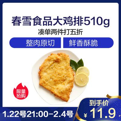 春雪食品春雪大鸡排510g/袋装 国产出口日本级 清真食品 超大鸡排 鸡肉排