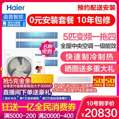 Haier/海爾中央空調5匹一拖四冷暖全直流變頻家用多聯機RFC125MXSAVB(F)三菱電機壓縮機
