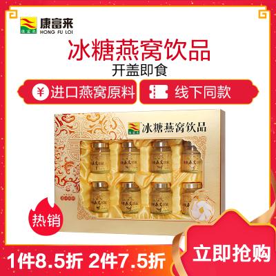 康富来冰糖即食燕窝饮品礼盒装( 70ml*8瓶 )免炖传统滋补 营养健康 孕妇补品女士保健