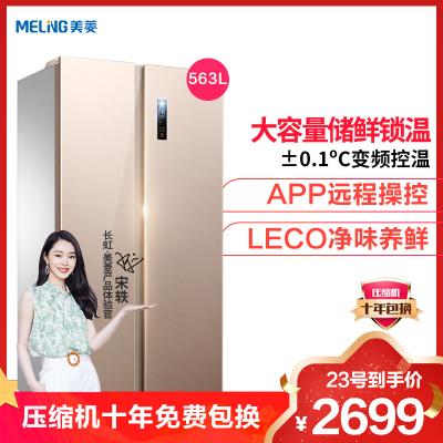 美菱(MELING) 563升 對開門冰箱 雙開門變頻風冷無霜靜音節能智能嵌入式家用冰箱電冰箱 BCD-563Plus