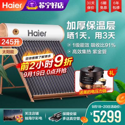 海爾(Haier)太陽能熱水器家用 電熱水器 光電兩用 自動上水 水箱防凍水位水溫雙顯示電加熱I6系 32支管-245升