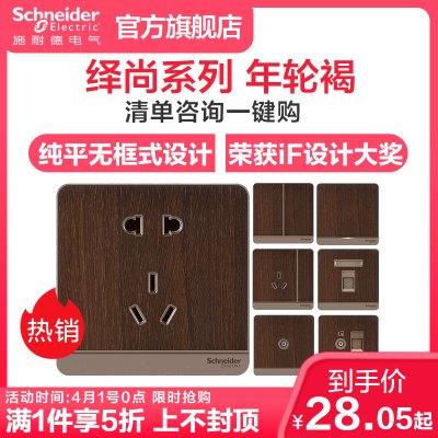 施耐德電氣(Schneider Electric) 繹尚年輪褐 開關插座86型面板 家用墻壁式 五孔一開弱電插座