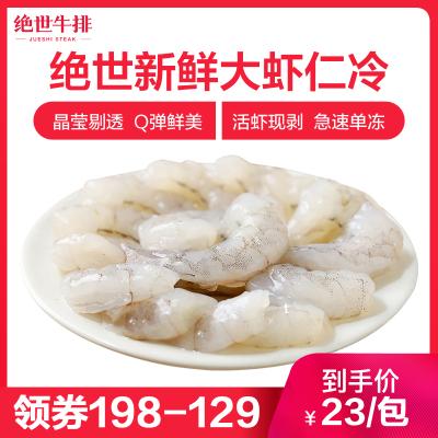 絕世新鮮大蝦仁冷凍生蝦肉青蝦仁特級大南美白對蝦仁海鮮1袋