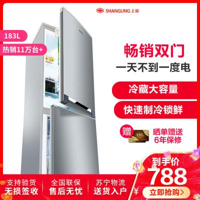 上菱(shangling) BCD-183D 183升雙門冰箱 快速制冷 優質壓縮機靜音節能 小冰箱 兩門家用電冰箱