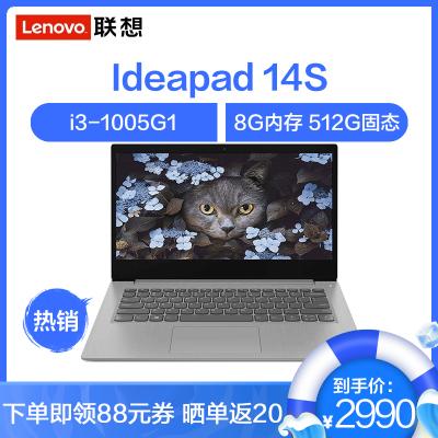 聯想Lenovo ideapad 14S 14英寸 英特爾 酷睿 i3-1005G1 四核心 8G 512G 集顯 便攜輕薄本 窄邊框 娛樂游戲 辦公商務本 FHD高清 銀