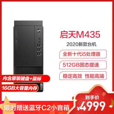聯想(Lenovo)啟天M435 2020新品 商用家用臺式機電腦單主機 定制(i5-10500 16GB 512GB 集顯 win10)商用辦公 企業采購