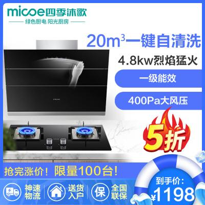 四季沐歌(micoe)M3K20S煙灶套餐油煙機灶具套餐20立方側吸油式單煙機爐灶燃氣灶煤氣灶廚電抽油煙機灶具套裝天然氣