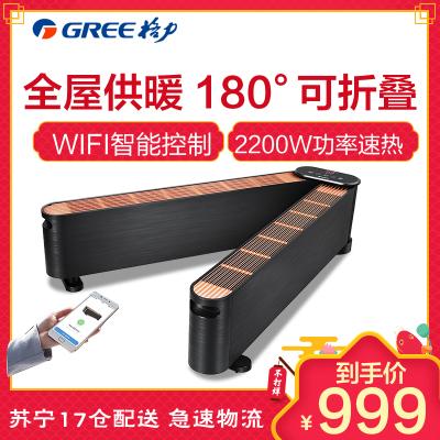 格力(GREE)踢脚线NDJA-X6022B ??豔ifi控制 特设加湿 IP24级防水 180°可折叠 取暖器 电暖器