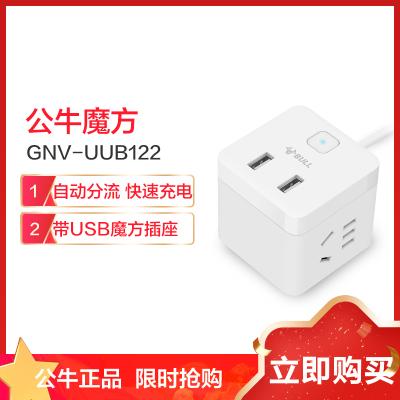 公牛(BULL)GNV-UUB122全長1.5米2孔+2USB小魔方USB總控開關插座插線板插排排插接線板白色