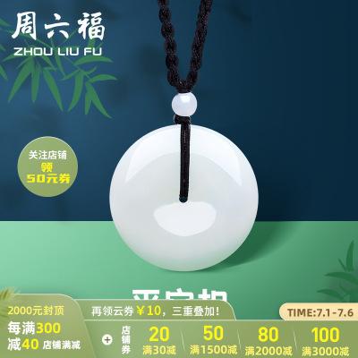 周六福(ZHOULIUFU) 珠寶和田玉平安扣吊墜男女玉墜玉石掛件 YA040861