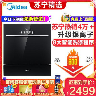 美的(Midea)8套洗碗机 WQP8-3905-CN 立式嵌入式两用家用智能全自动高温消毒干燥洗碗机