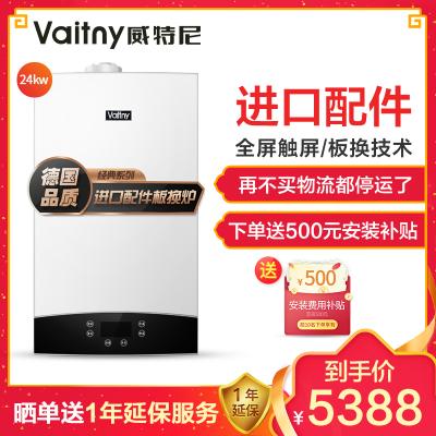 威特尼(Vaitny)24KW高端壁挂炉 NX系列 采暖炉热水器两用(天然气) 高端配件全屏触摸舒适采暖100-180㎡