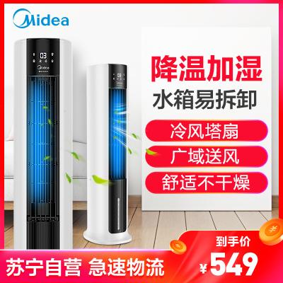 美的(Midea) 冷風扇 AAC12AR 單冷空調扇 快速制冷塔扇 7L大水箱 廣域送風 遙控版空調扇 家用辦公室風扇